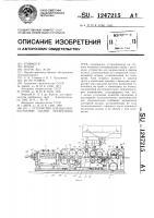 Патент 1247215 Устройство для высокочастотной сварки оребренных труб