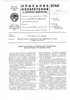 Патент 217661 Цифро-аналоговое устройство для подавления л\ногократных отраженных волн