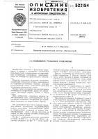 Патент 523154 Подвижное рельсовое соединение