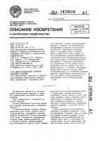 Патент 1470516 Способ формования бетонных пустотных изделий
