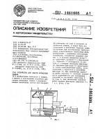 Патент 1461608 Устройство для сварки кольцевых стыков