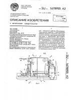 Патент 1678955 Транспортное средство с перегружателем