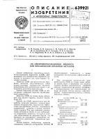 Патент 639921 Смазочно-охлаждающая жидкость для механической обработки металлов