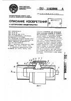 Патент 1163906 Устройство для продольной резки трубчатых изделий из полимерных материалов