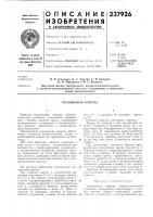 Патент 237926 Трелевочная каретка