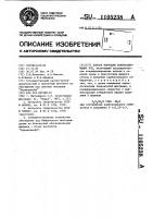 Патент 1105238 Способ флотации баритсодержащих руд