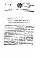 Патент 19470 Механические сани с движителем в виде гусеничных лент