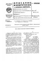 Патент 636268 Способ получения лубяного волокна