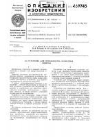 Патент 469745 Установка для производства ароматных спиртов