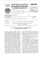 Патент 506479 Установка для сборки и дуговой сварки цилиндрических изделий