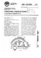 Патент 1551962 Угломер