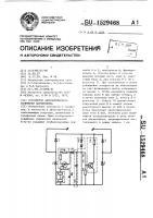 Патент 1529468 Устройство автоматического включения магнитофона