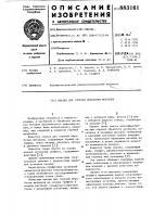 Патент 883161 Смазка для горячей обработки металлов
