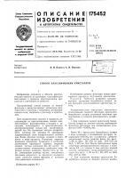 Патент 175452 Способ классификации кристаллов