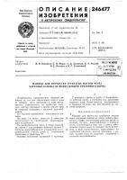 Патент 246477 Патент ссср  246477