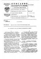 Патент 610649 Роликовый стенд для вращения цилиндрических изделий