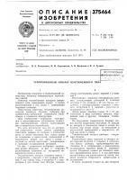 Патент 375464 Всесоюзная
