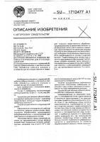 Патент 1712477 Способ обработки лубяного волокна и устройство для его осуществления