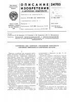 Патент 241703 Ю. в. шелковников