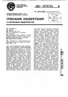 Патент 1074753 Устройство для управления стрелочным электроприводом