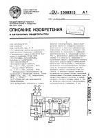 Патент 1566315 Устройства для вибрационной сейсморазведки