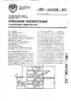 Патент 1517138 Радиоприемное устройство