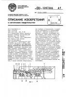 Патент 1247335 Устройство для поштучной выдачи длинномерных цилиндрических изделий
