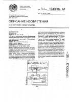 Патент 1743004 Устройство для приема, регенерации и передачи относительного биимпульсного сигнала