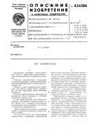Патент 634386 Переключатель
