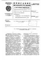 Патент 857722 Устанока для градуировки,поверки и испытания расходомеров жидкости