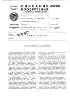 Патент 242981 Приемник импульсных сигналов