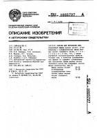 Патент 1025727 Состав для жирования кож