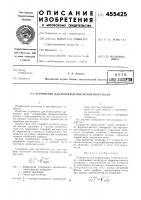 Патент 455425 Устройство для возбуждения магнитного поля