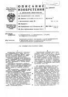 Патент 596666 Отбойный орган валичного джина