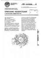 Патент 1079208 Вертикально-шпиндельный барабан хлопкоуборочного аппарата