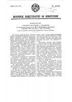 Патент 48626 Устройство для борьбы с замиранием