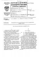 Патент 577259 Способ получения лубяной ленты