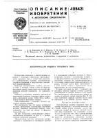 Патент 408421 Электрическая машина торцового типа