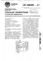 Патент 1561204 Устройство обнаружения шумоподобных сигналов