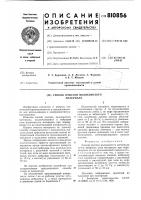Патент 810856 Способ очистки волокнистогоматериала