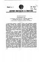 Патент 36363 Хлебопекарная печь