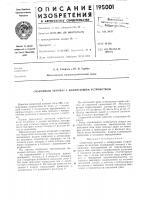 Патент 195001 Сварочный автомат с копирующим устройством