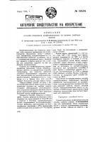 Патент 39534 Способ получения крафтцеллюлозы из соломы хлебных злаков