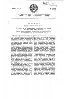 Патент 12708 Мусоросжигательная печь