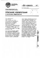 Патент 1263475 Способ изготовления режущей части спирального инструмента