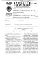 Патент 618681 Устройство для измерения скорости потока
