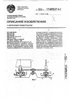 Патент 1749537 Карусельный ветродвигатель