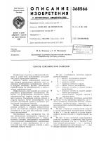 Патент 368566 Всесоюзная (