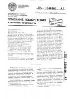 Патент 1546460 Способ получения полимерной композиции