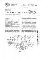 Патент 1792587 Комбайная очистка со сбором семенного зерна